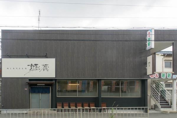 麺麓-16072510