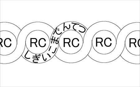 信貴生駒電鉄切符