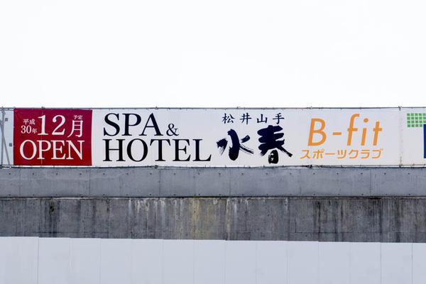 スパ&ホテル水春-1802275