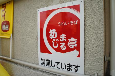 あじまる亭121108-02