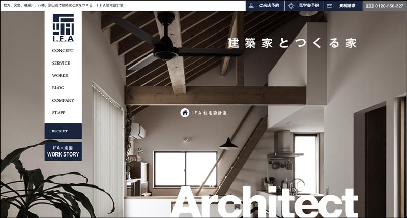 IFA住宅設計室HP