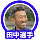 田中選手2
