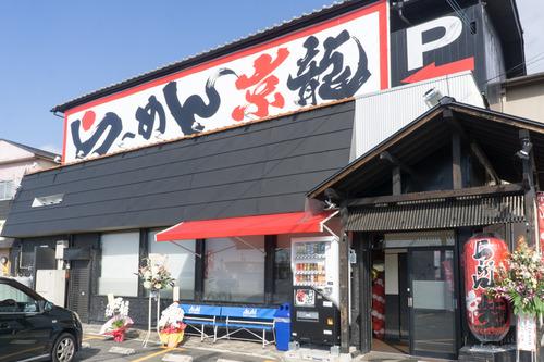 ラーメン京龍-15112004