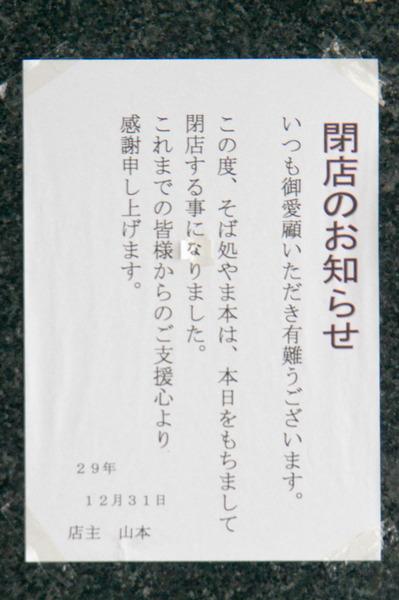 20180109やま本-7