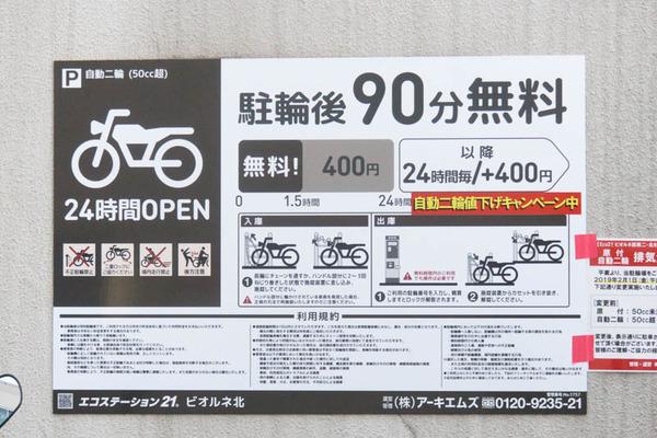 駐輪-1901223