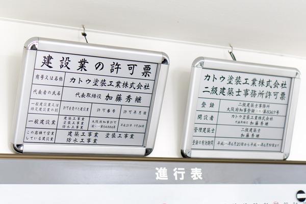 カトウ塗装工業-71