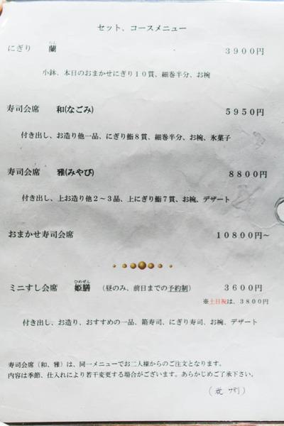 たかの-19022322