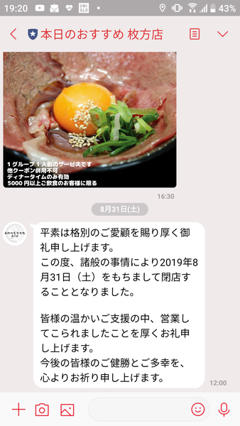 Screenshot_20190905-192030