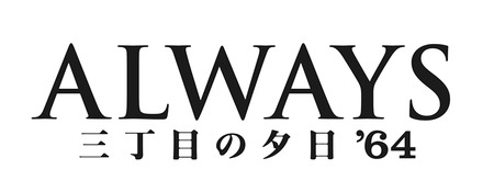 ALWAYSロゴ