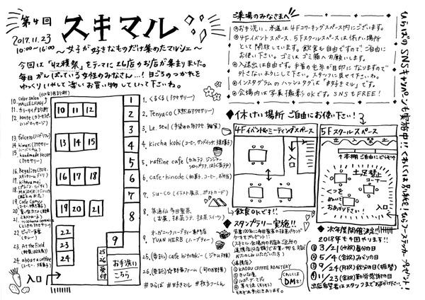 20171122好きマル-記事
