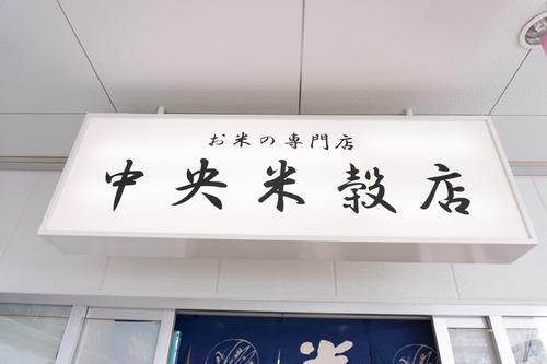香里ヶ丘コリオ3-150311356