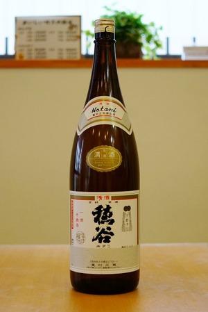 重村酒造-穂谷130426_01