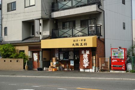 大阪王将家具町店130618-08