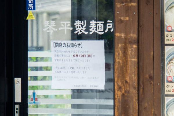 琴平製麺所-1609122