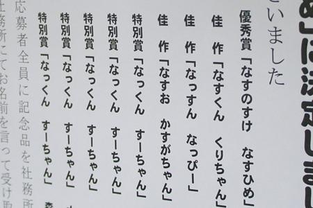 茄子作春日神社キャラクター20120702150934