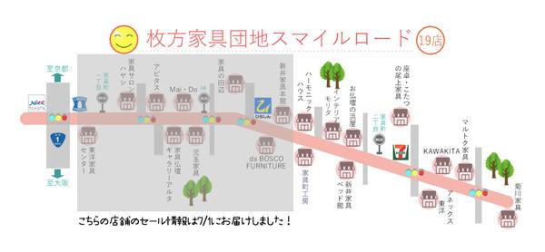 家具団地MAP2