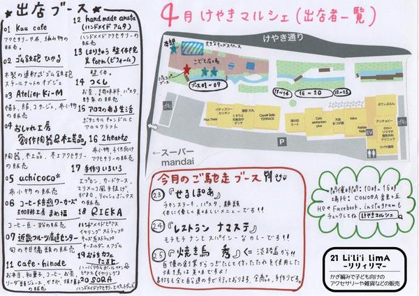 keyakimap0428-01修正190423