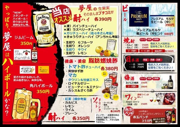 グランドメニュー 酒 トマト酢が大人気380円