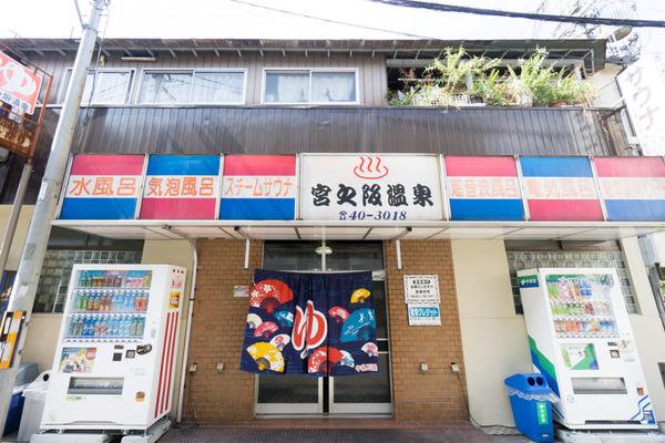 宮之阪温泉-1