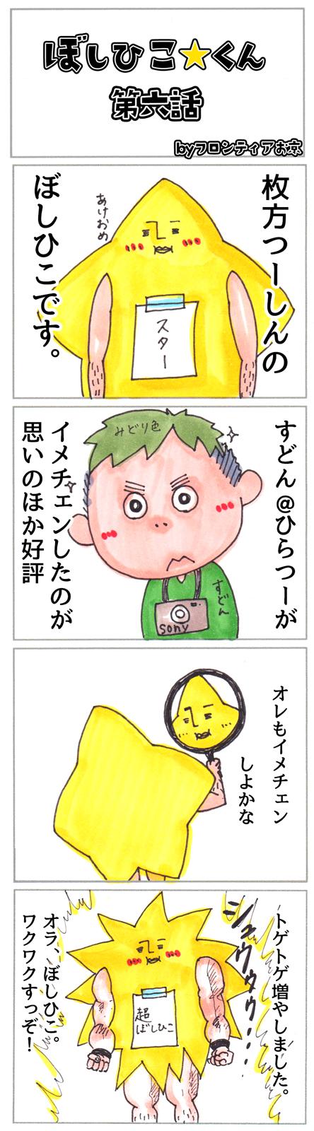 四コマ6話