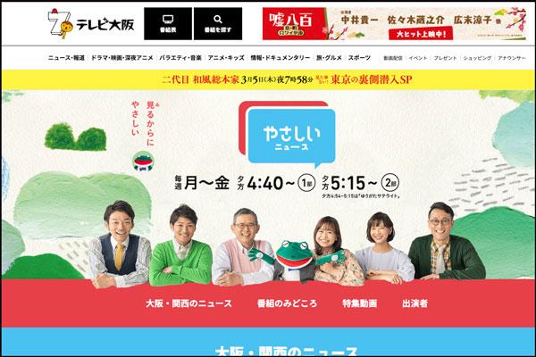 2月25日放送のテレビ大阪「やさしいニュース」でビオルネにある『ゆうき内科・スポーツ内科』がとりあげられるそうな