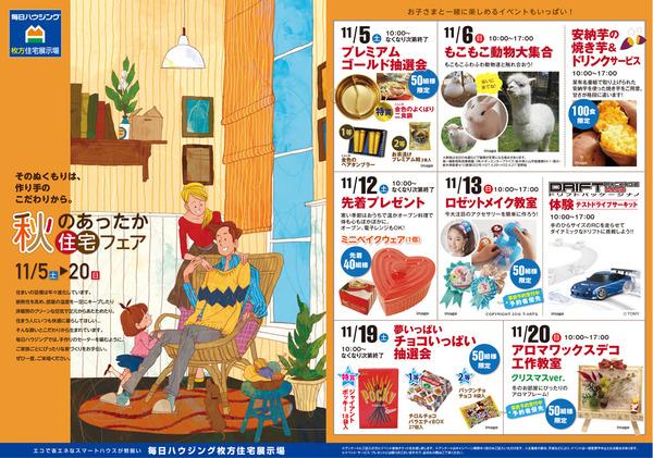 161101_RP_hirakata_B4-1