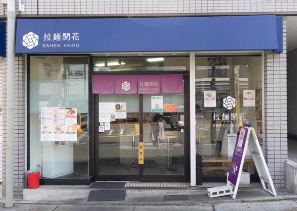 拉麺開花2-1