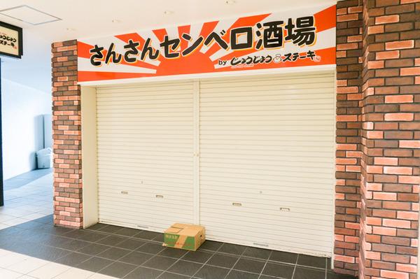 20170825さんさんセンベロ酒場-7