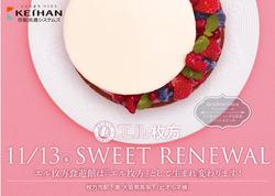 エル枚方リニューアルオープンKPRESS広告_1021_OL(ケーキ)