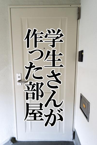 UR男山団地×関大リノベ住戸-76