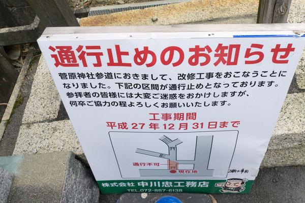 菅原神社-15121902