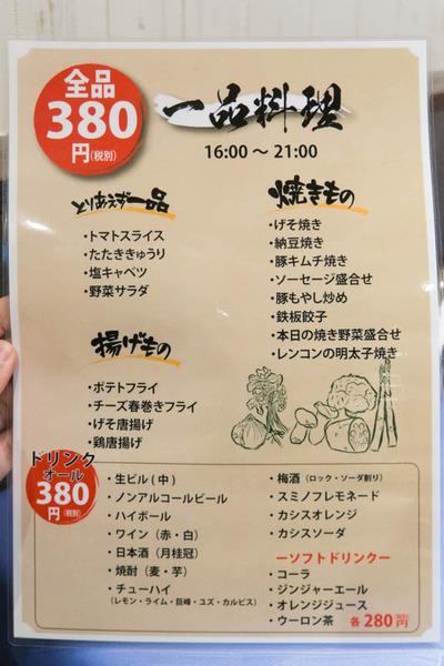 てっぱん食堂-1804031