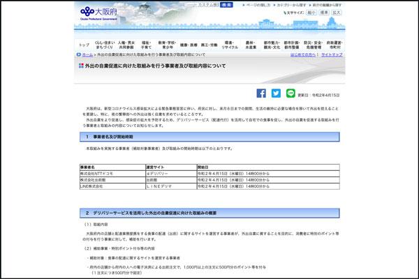 スクリーンショット-2020-04-16-14.14.36