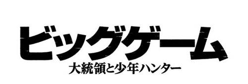 ★メイン★BIGgame_ロゴ