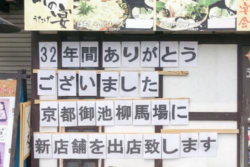本田亭-15061506