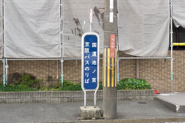 バス停-1811122