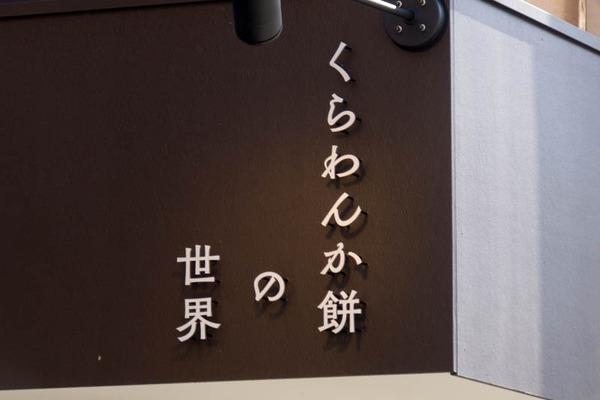 くらわんか餅の世界-1610292