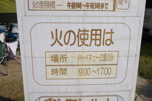 山田池公園バーベキュー-11