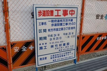 枚方茨木線歩道設置工事130815-16