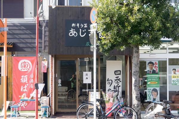 あじ吉食堂-1901198