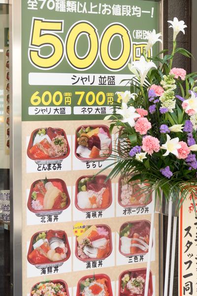 ささうみ丼丸-16021804