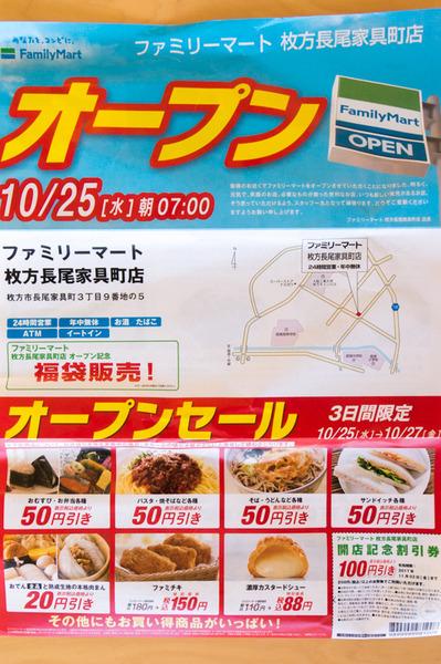 20171025ファミリーマート長尾家具町-11