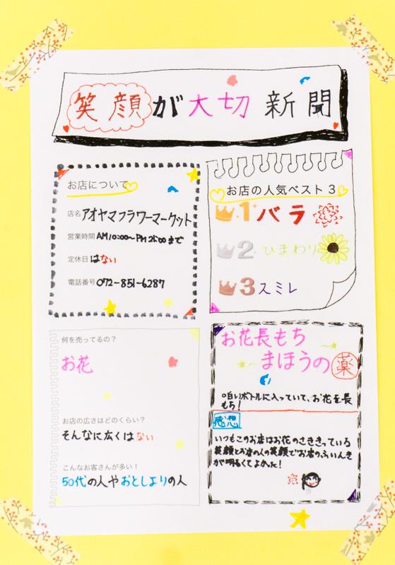 キッズ新聞-3