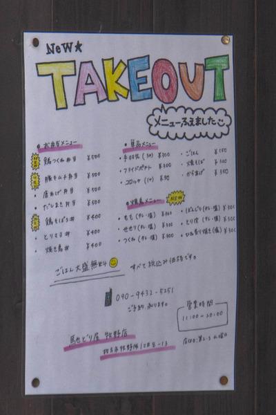テイクアウト10-20050745