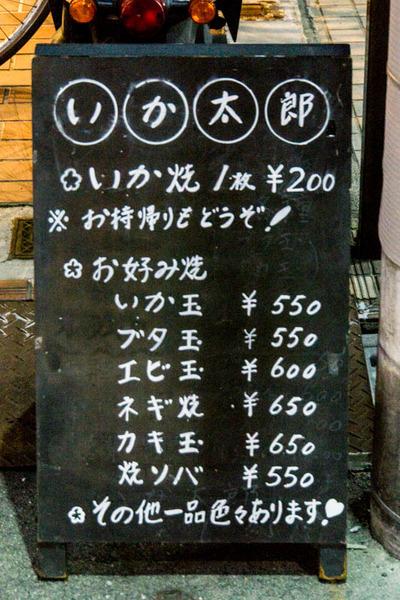 いか太郎-1704134