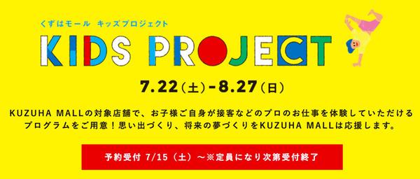 キッズプロジェクト