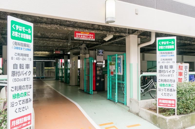 樟葉駅駐輪場-15012629