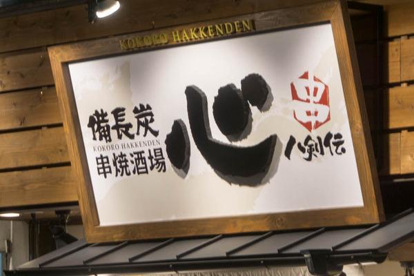 心八剣伝-1612016