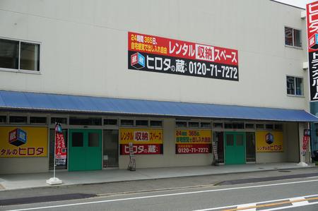 ヒロタの蔵130618-03
