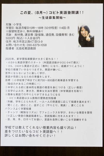 コビト塾-1807241